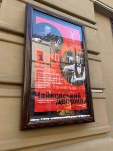 Concert poster Lviv Kenney